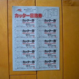 ヨシハラクリーニングのカッター回数券(10枚綴り)