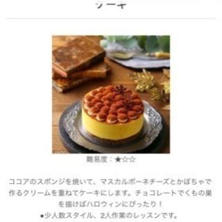 ♡無料でケーキ作り♡ハロウィンケーキ♡