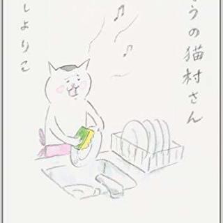 きょうの猫村さん 1-5巻