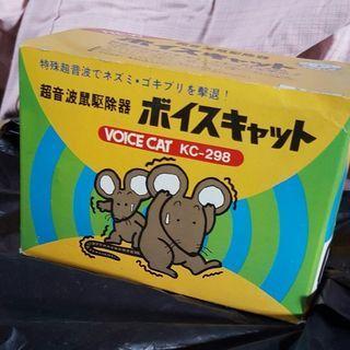 超音波ネズミ駆除器①