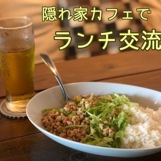 【隠れ家カフェで…】ランチ交流会in新宿