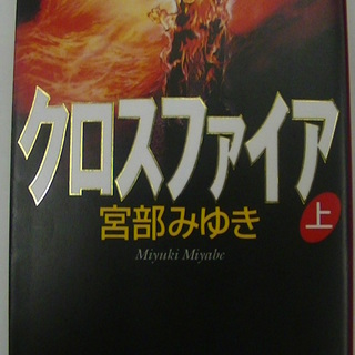 【604】 クロスファイア 上 宮部みゆき 光文社文庫 CROS...