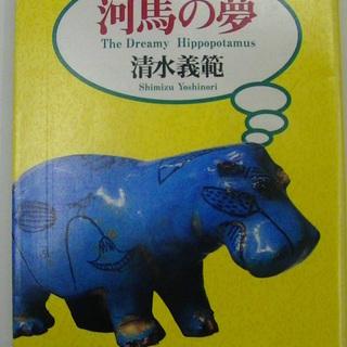 【606】 河馬の夢 清水義範 新潮文庫 平成7年発行