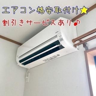 東京/千葉/埼玉 エアコン・防犯カメラ・LED格安取付け!割引きサ...
