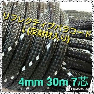 ★【ブラック】リフレクティブ ≪反射材入り≫パラコード★4mm 3...