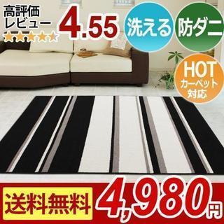 【新品】アーバンモダン ラグカーペット130×190