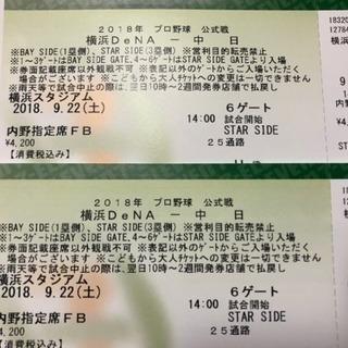 9/22(土) 横浜DeNAベイスターズvs中日ドラゴンズ STA...