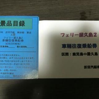 フェリー屋久島2チケット