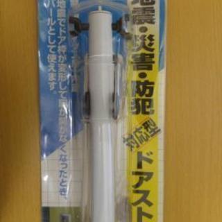 【値下げ】ドアストッパー    地震・防災・防犯対応型(外開き用...