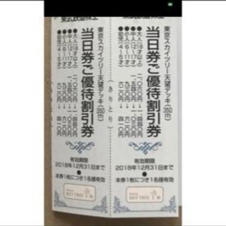 割引券  4枚セット‼️東京スカイツリー展望デッキ