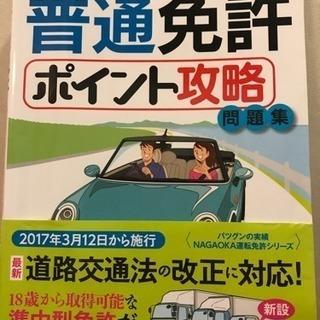 運転免許 参考書