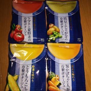 KAGOME 冷製野菜を味わうポタージュ【 4種×4個】