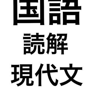 現代文の読解、英語教えます。