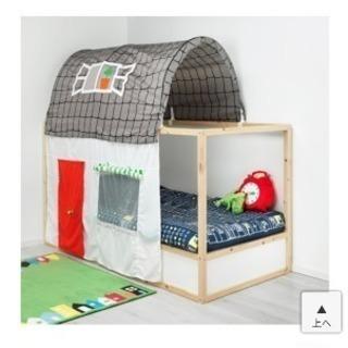 【IKEA】ベッドテントKURAカーテン付き★中古★キューラ