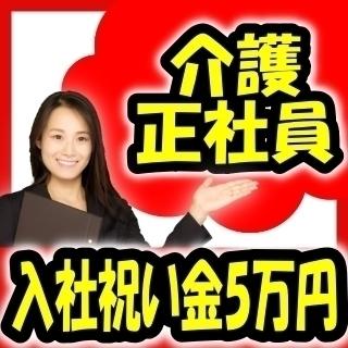 ★入社祝い金5万円★賞与4か月!高年収が期待できる特別養護老人ホーム♪