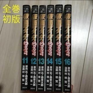 全巻初版 仮面ライダーSPIRITS 11〜16巻