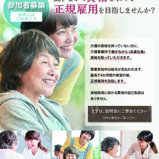 【静岡県委託事業】給与をもらいながら資格を取り、介護事業所に直接雇...