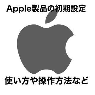Apple製品のご相談