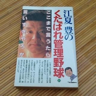 【0円】古書・古本 単行本「江夏豊のくたばれ管理野球」 昭和63...