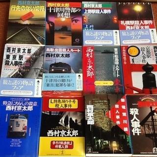 【古書・古本】 西村京太郎氏が24冊で千円 十津川警部シリーズがほとんど 良本な文庫本です 読書の秋に 配達します の画像