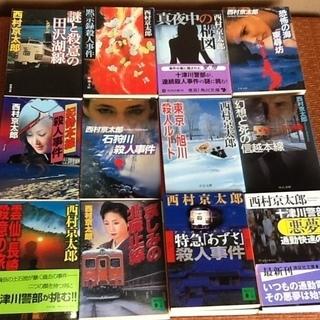 【古書・古本】 西村京太郎氏が24冊で千円 十津川警部シリーズがほとんど 良本な文庫本です 読書の秋に 配達します  - 京都市