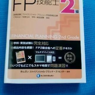 FP2級 参考書問題集 新品 美品 未使用