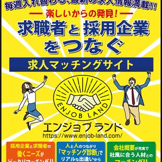 楽しいからの発見!神奈川県央地域での就職を応援する求人転職マッチ...