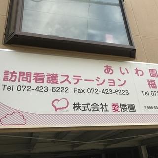 【岸和田市】訪問看護師募集 あいわ園訪問看護ステーション岸和田 ...