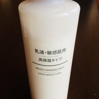 無印 敏感肌用 乳液 高保湿タイプ