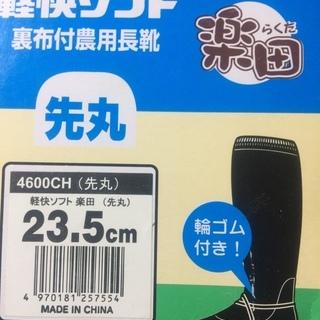 500円 未使用☆箱入り ATOM(アトム) 田植用長靴 軽快ソ...
