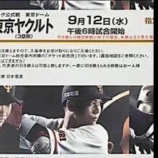 9/12(水)巨人VS東京ヤクルト 東京ドーム2枚