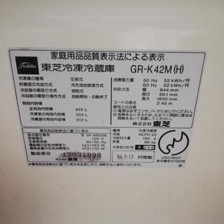 冷蔵庫 TOSHIBA