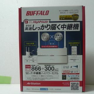 新品未開封【WiーFi中継器】バッファロー WEX-1166DHP