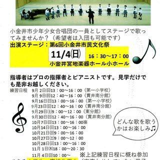 小金井市少年少女合唱団 出演体験者募集