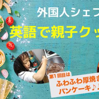外国人シェフと英語で親子クッキング体験 ~ふわふわ厚焼パンケーキ~