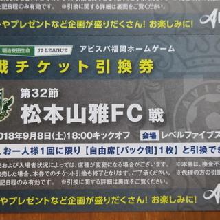 9/8 アビスパホームゲーム・松本山雅FC戦 の自由席観戦チケッ...