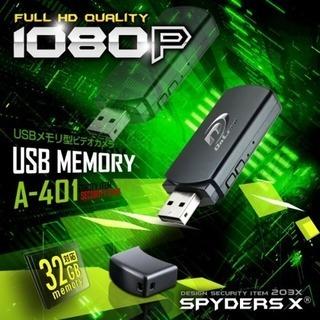 ☆スパイダーズX A-401 USBメモリ型 小型カメラ 防犯カメラ