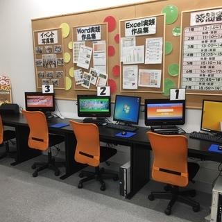 【9/1~キャンペーン!】パソコンとスマホの教室 わかるとできる郡...