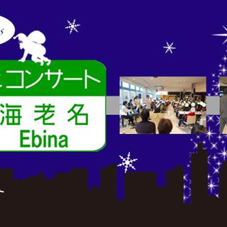 人気の*無料コンサート* ぷらっとクリスマスコンサー...
