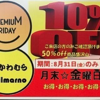 8/31限定 プレミアムフライデー...