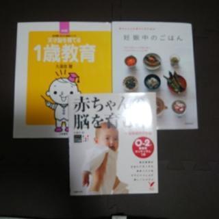 妊娠中のごはん 0~2歳の本