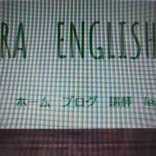 プライベートマンツーマン英会話 RA ENGLISH 鶴見