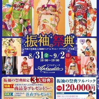 成人式 振袖の祭典 オール12万!!