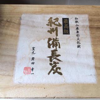 和歌山県無形文化財 岩田幸一 最高級紀州備長炭 桐箱入り  調布市