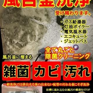追い焚き配管洗浄 札幌、旭川