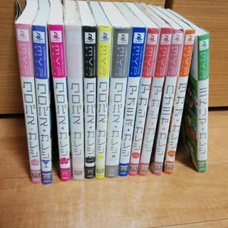 クロバスカレシ全7巻 他番外編6巻