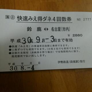 快速みえ 鈴鹿~名古屋市内 2枚 1200円