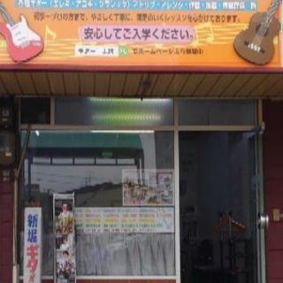 上越新堀ギター音楽院