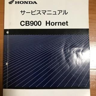 ホーネット900マニュアル
