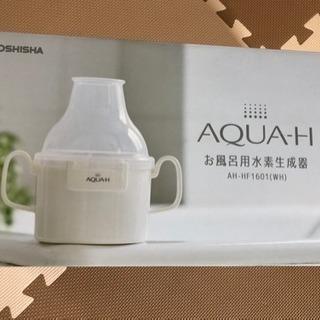 【値下げしました!】新品 お風呂用水素生成器